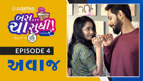 Bas Cha Sudhi | Season 2 | Episode 04 | Awaaj