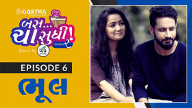 Bas Cha Sudhi | Season 2 | Episode 06 | Bhool