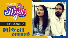 Bas Cha Sudhi | Season 2 | Episode 07 | Sanjh na Shangaare