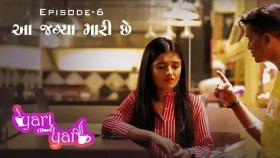 Aa Jagya Mari Che   Yara Tari Yari   Ep 06   Gujarati Web Series
