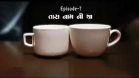 Tara Nam Ni Cha   Yara Tari Yari   Finale Ep   Gujarati Web Series