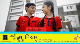 Tari Mari Yaari | S01E03 | vichaar vichaar | A Gujarati web series