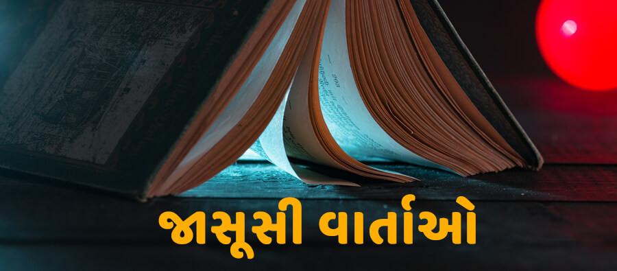 ગુજરાતી જાસૂસી વાર્તા વાંચો નિઃશુલ્ક