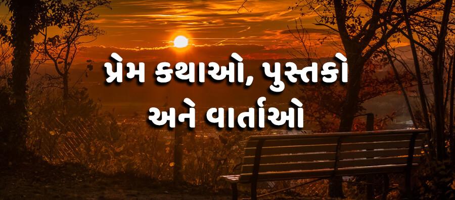 ગુજરાતી પ્રેમ કથાઓ વાંચો નિઃશુલ્ક