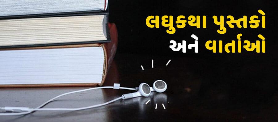 ગુજરાતી લઘુકથા વાંચો નિઃશુલ્ક