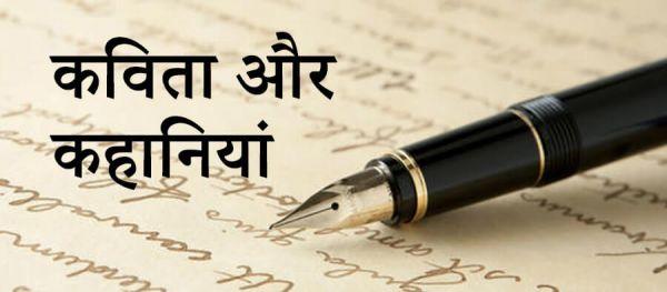 कविता, हिंदी किताबें, कहानियाँ व् उपन्यास पढ़ें