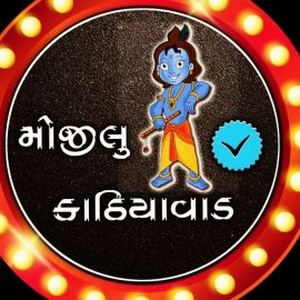 mojiluKathiyawadmojiluKathiyawad