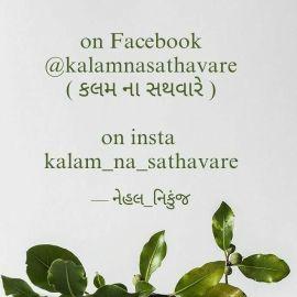 Nehal Kothadiya