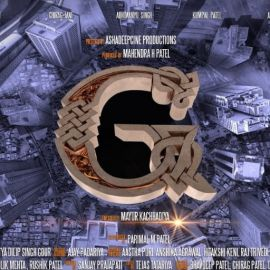G - The Film