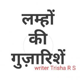 Trisha R S