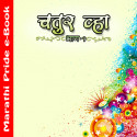 चतुर व्हा 1 by MB (Official) in Marathi