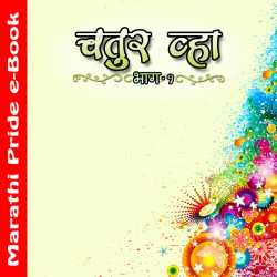 Chatur Vhya 1 by MB (Official) in Marathi