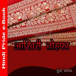 Aakhari Tohfa by Munshi Premchand in Hindi
