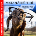 Dr. Hariprasad Vyas દ્વારા Bakor Patel ni Vaato ગુજરાતીમાં