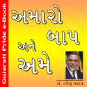 Amaro Baap ane Ame by Dr. Narendra Yadav in Gujarati