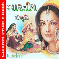 Bharatiya Sanskruti by MB (Official) in Gujarati