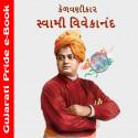 Swami Vivekananda દ્વારા Kelvanikar Vivekanand ગુજરાતીમાં
