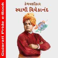 Kelvanikar Vivekanand