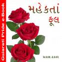 Mehkta Phul by Prakash Thakkar in Gujarati