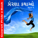 Prerana Kathao 1 by MB (Official) in Gujarati
