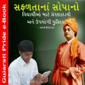Swami Vivekananda દ્વારા Safaltana Sopan ગુજરાતીમાં