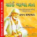 Saibaba Vrat by Keshavlal Maganlal Shah in Gujarati