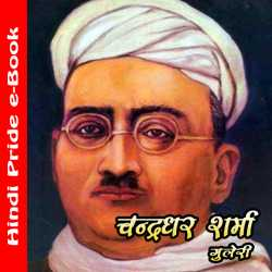 Chandradhar Sharma Guleri by MB (Official) in Hindi