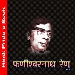 Fanishwarnath Renu by MB (Official) in Hindi