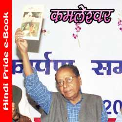 Kamleshwar by MB (Official) in Hindi