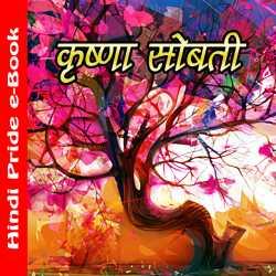 Krushna Sobati by MB (Official) in Hindi