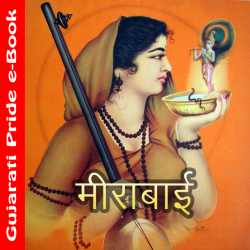 Meerabai by MB (Official) in Hindi