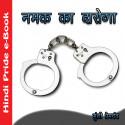 नमक का दरोगा बुक Munshi Premchand द्वारा प्रकाशित हिंदी में