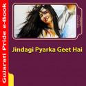 ઝીંદગી પ્યારકા ગીત હૈ by Rekha Vinod Patel in Gujarati