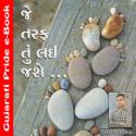 Je Taraf Tu Lai Jay by Rakesh Hansaliya in Gujarati