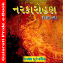 નર્કારોહણ by Bhupendrasinh Raol in Gujarati