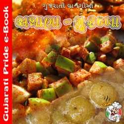 Gujarati Vangi - Athana Murabba by MB (Official) in Gujarati
