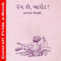 Zaverchand Meghani દ્વારા Rang Chhe Barot ગુજરાતીમાં