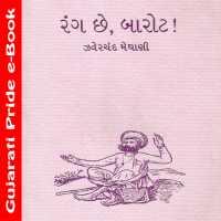 Rang Chhe Barot