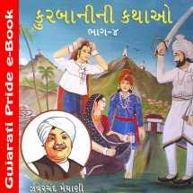 Zaverchand Meghani દ્વારા Kurbani Kathao bhag 4 ગુજરાતીમાં