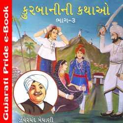 Kurbani Kathao Bhag 3 by Zaverchand Meghani in Gujarati