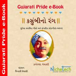 Ksumbino Rang by Zaverchand Meghani in Gujarati