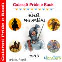 Zaverchand Meghani દ્વારા Sorthi Baharvatiya Part-2 ગુજરાતીમાં