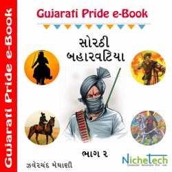 Sorthi Baharvatiya Part-2 by Zaverchand Meghani in Gujarati