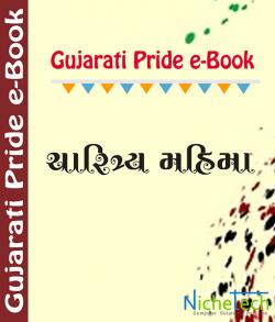 Charitrya Mahima by Mahatma Gandhi in Gujarati