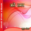 Kusum Ansal द्वारा लिखित  आते समय बुक Hindi में प्रकाशित