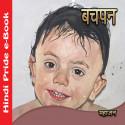 Mahajan द्वारा लिखित  बचपन बुक Hindi में प्रकाशित