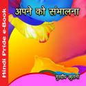 Gurdeep Khurana द्वारा लिखित  अपने को संभालना बुक Hindi में प्रकाशित