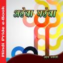 Uday Prakash द्वारा लिखित  अरेबा परेबा बुक Hindi में प्रकाशित