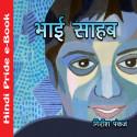 Girish Pankaj द्वारा लिखित  भाई साहेब बुक Hindi में प्रकाशित
