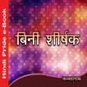 Kamatanath द्वारा लिखित  बिनी शीर्षक बुक Hindi में प्रकाशित